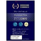 メディアカバーマーケット 富士通 FMV LIFEBOOK UHシリーズ WU2/B3 [13.3インチ(1920x1080)]機種で使える 【 強化ガラス同等の硬度9H ブルーライトカット 反射防止 液晶保護 フィルム 】
