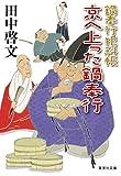 鍋奉行犯科帳 京へ上った鍋奉行 (集英社文庫) 画像