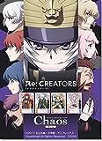 Chaos TCG ブースターパック Re:CREATORS BOX