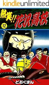 熱笑!! 花沢高校 12巻 表紙画像