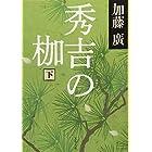 秀吉の枷〈下〉 (文春文庫)