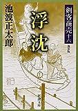 浮沈 (新潮文庫―剣客商売)