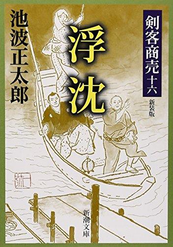 浮沈 (新潮文庫―剣客商売)の詳細を見る
