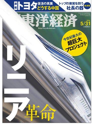 週刊 東洋経済 2014年 5/31号 [雑誌]の詳細を見る