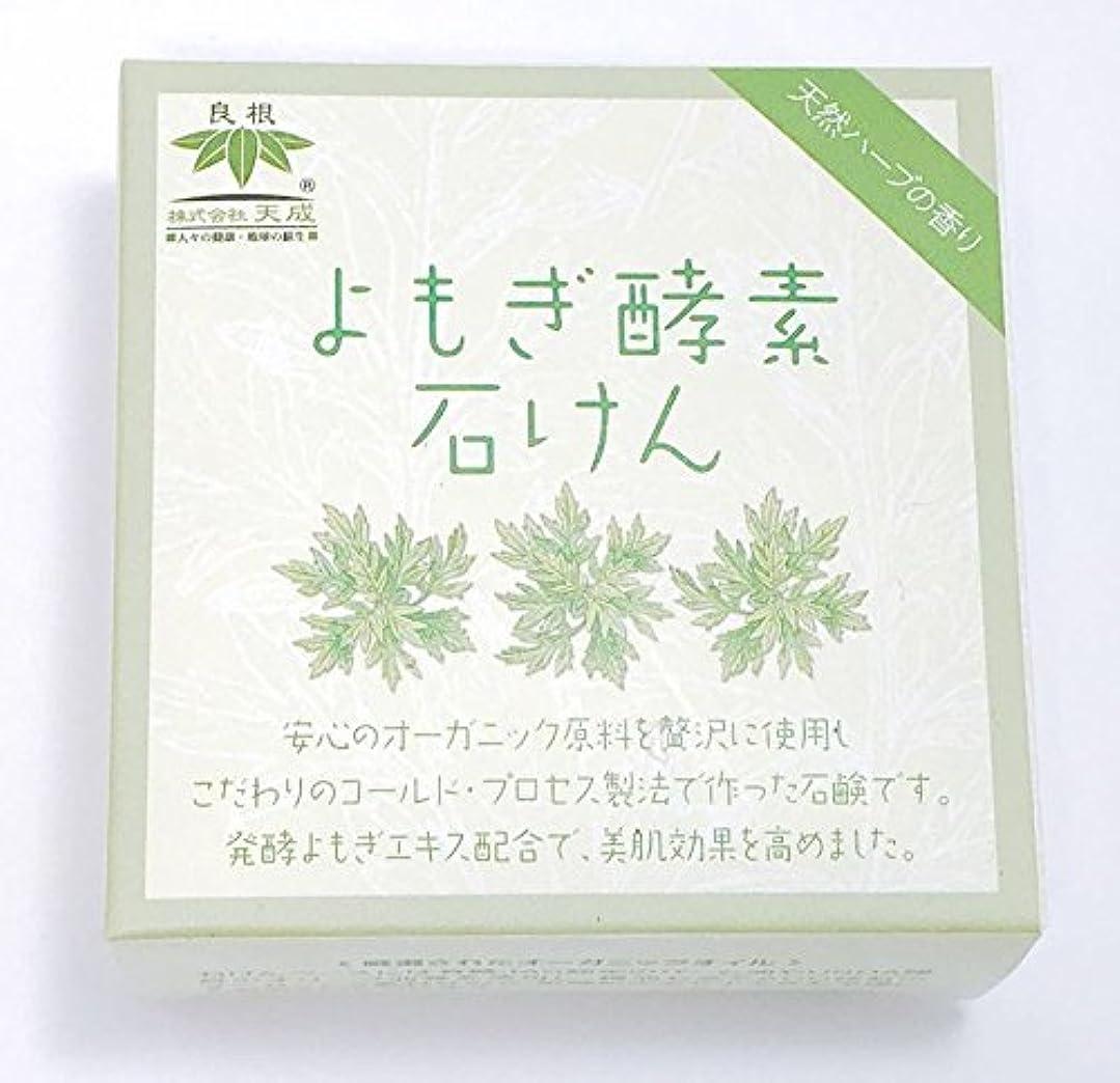 経験パッケージキャンドルよもぎ酵素石けん(天然ハーブの香り)