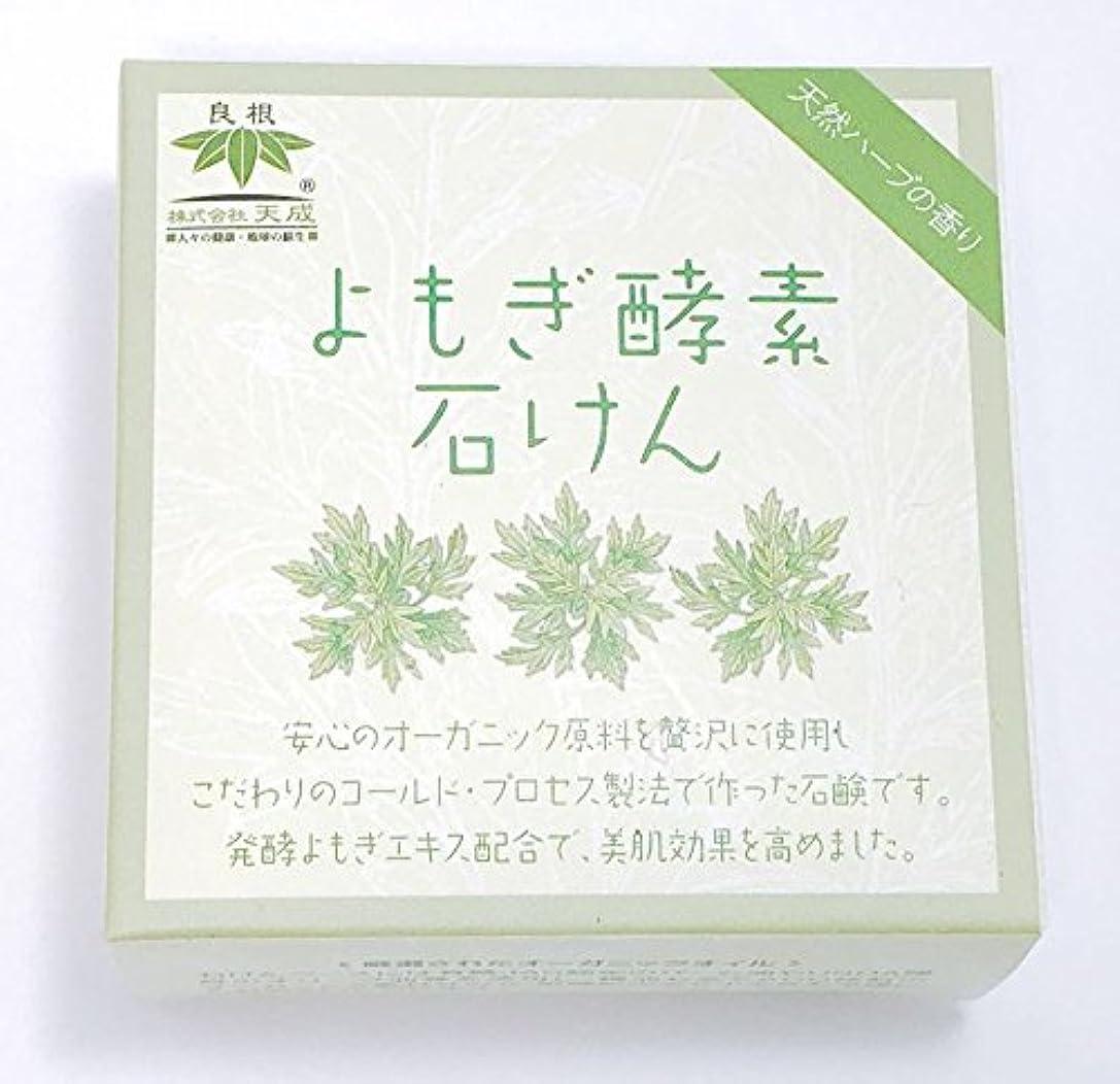 顎不格好予測子よもぎ酵素石けん(天然ハーブの香り)