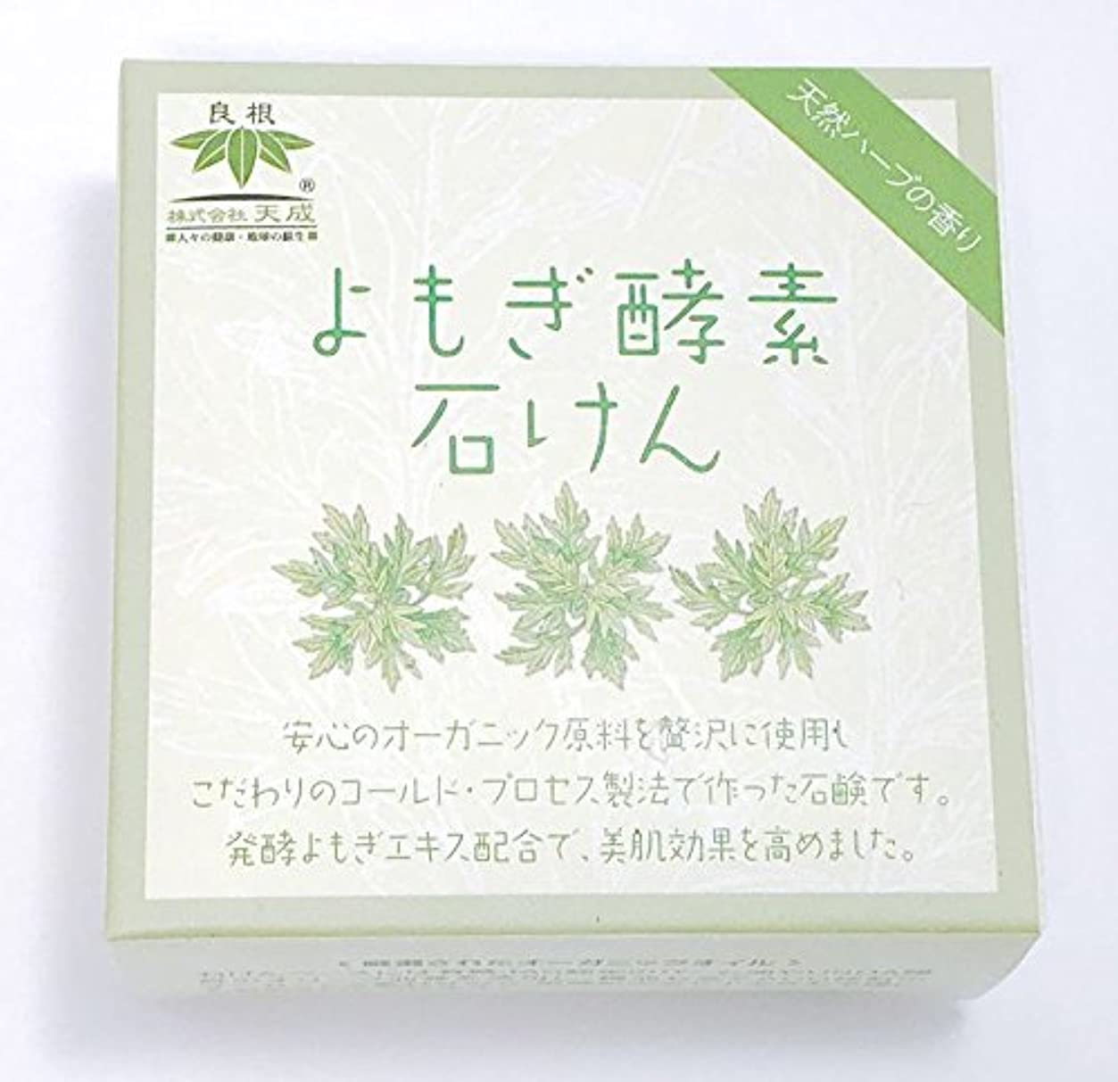 既婚神社狐よもぎ酵素石けん(天然ハーブの香り)