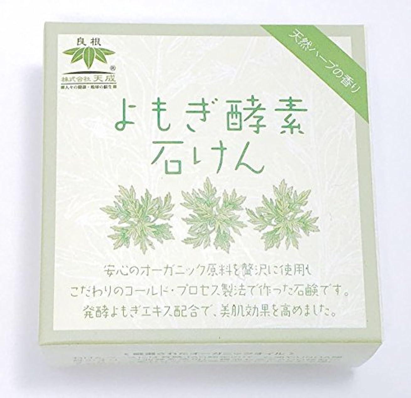 スマート好意すきよもぎ酵素石けん(天然ハーブの香り)