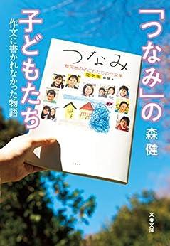 [森 健]の「つなみ」の子どもたち 作文に書かれなかった物語 (文春文庫)