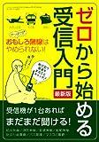 ゼロから始める受信入門 最新版 (三才ムック vol.582) [単行本] / 三才ブックス (刊)