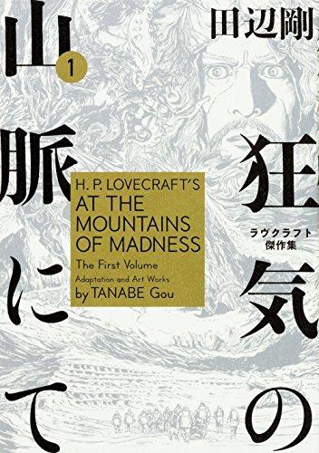 狂気の山脈にて 1 ラヴクラフト傑作集 (ビームコミックス) -