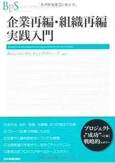 日本企業のリストラクチャリング...