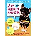 犬の本当の気持ちがわかる本―しつけや困った行動の対処法がよくわかる