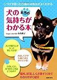 犬の本当の気持ちがわかる本—しつけや困った行動の対処法がよくわかる