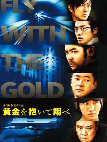 【安室奈美恵/Damage】歌詞の意味を解釈!井筒監督が絶賛した「黄金を抱いて翔べ」主題歌の世界とはの画像