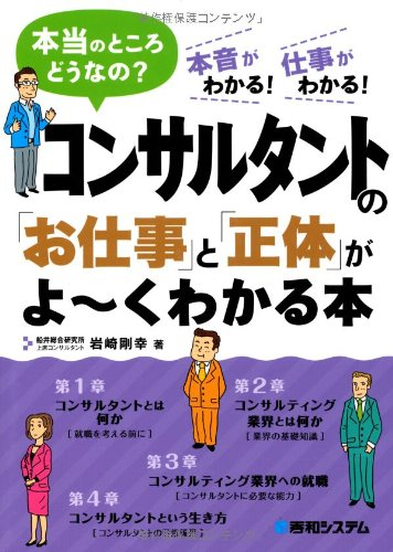 コンサルタントの「お仕事」と「正体」がよ~くわかる本の詳細を見る