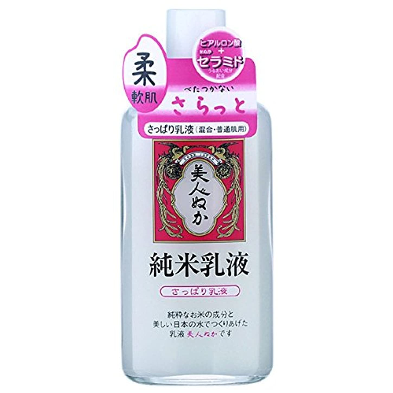 脆い着実にアルコール美人ぬか 純米乳液 さっぱり乳液 130mL × 3個
