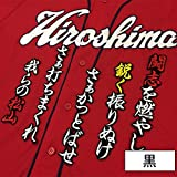広島カープ 刺繍ワッペン 松山 応援歌 松山竜平 (黒)