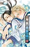 女王の花(8) (フラワーコミックス)