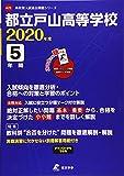 都立戸山高等学校 英語リスニング問題音声データ付き 2020年度用 《過去5年分収録》 (高校別入試過去問題シリーズ A72)