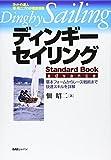 ディンギー・セイリング Standard Book advance―基本フォームからレース戦術まで快速スキルを詳解 画像