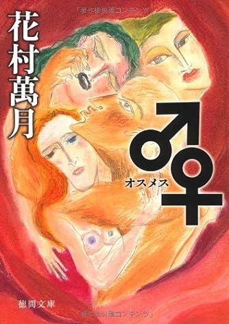 ♂♀ (徳間文庫)