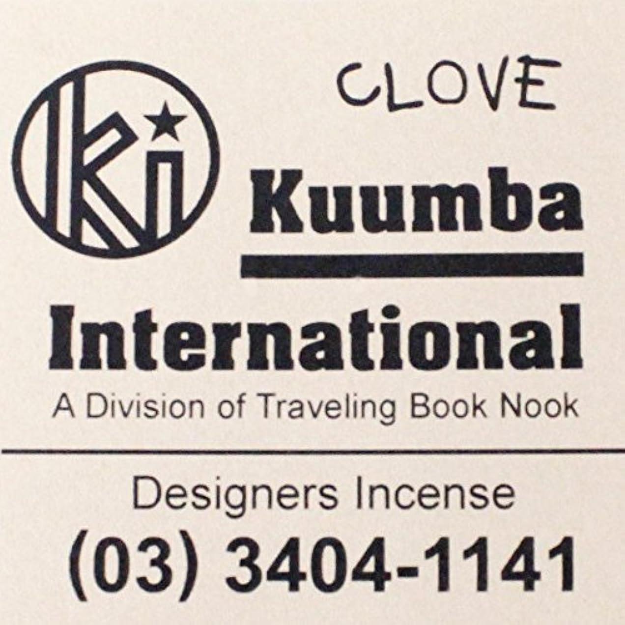 便益ラブアーティスト(クンバ) KUUMBA『incense』(CLOVE) (Regular size)