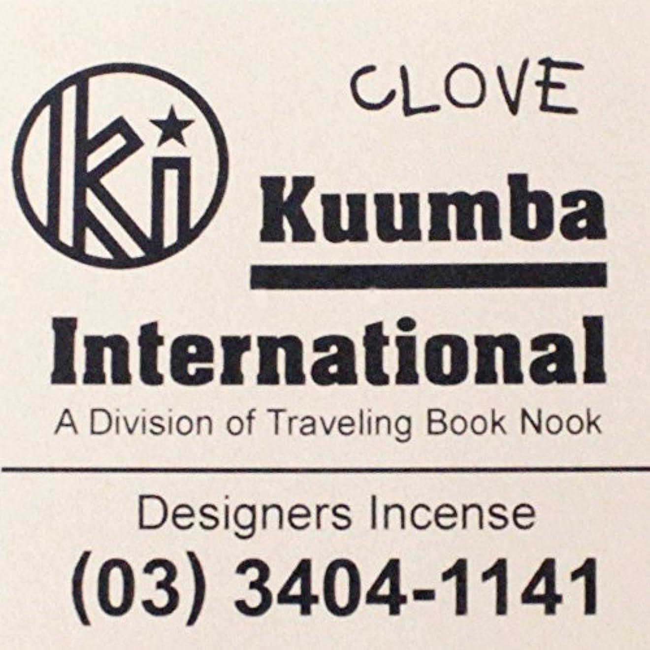 クマノミ普遍的な統合する(クンバ) KUUMBA『incense』(CLOVE) (Regular size)