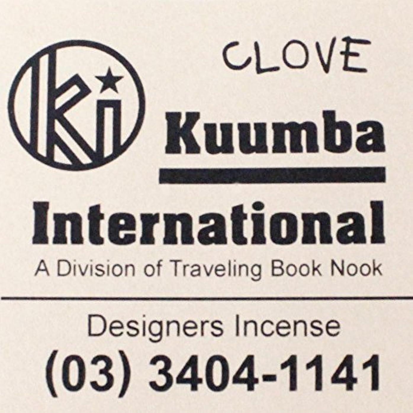 背の高いブルジョン畝間(クンバ) KUUMBA『incense』(CLOVE) (Regular size)