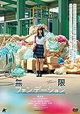 無限ファンデーション[DVD]