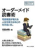 オーダーメイド読書術 司書教諭が教える人生を変える本との付き合い方。10分で読めるシリーズ
