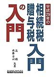 公認会計士高田直芳:家なき子の相続税対策