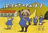 ぽぽんたのたんぽぽ (2010年度定期刊行紙しばい ともだちだいすき)