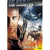 ダイ・ハード2 [DVD]