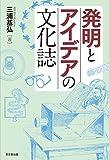 東京堂出版 三浦 基弘 発明とアイデアの文化誌の画像