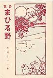 まひる野 (1980年) (名著複刻詩歌文学館―連翹セット)