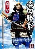 柴田勝家 (人物文庫) 画像