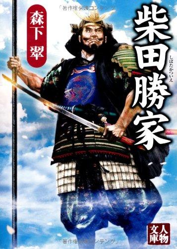 柴田勝家 (人物文庫)