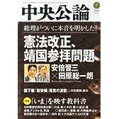 中央公論 2013年 07月号 [雑誌]