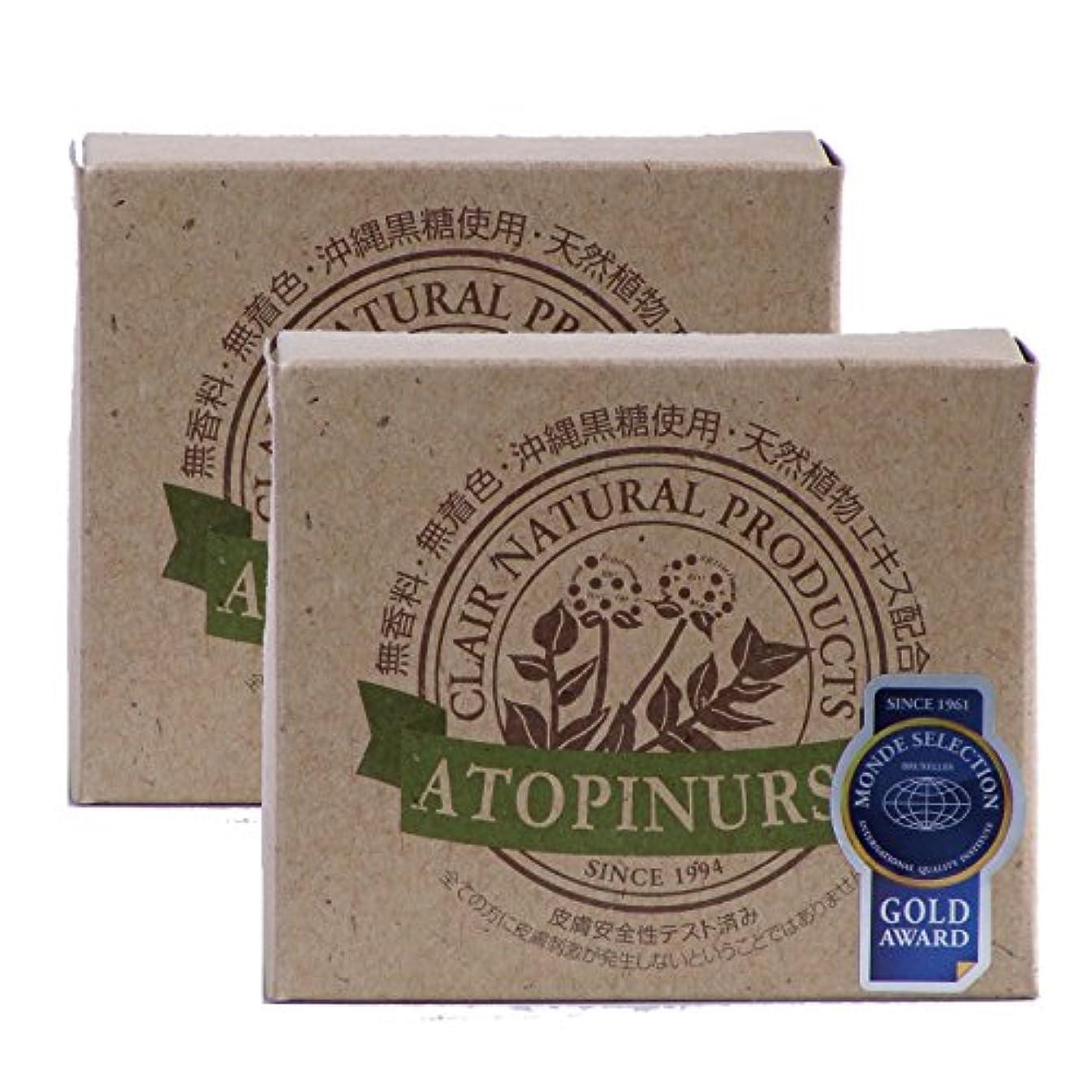 ナプキン歪める高めるくれえる モンドセレクション3年連続金賞受賞 無添加固形石鹸 ANソープ2個セット