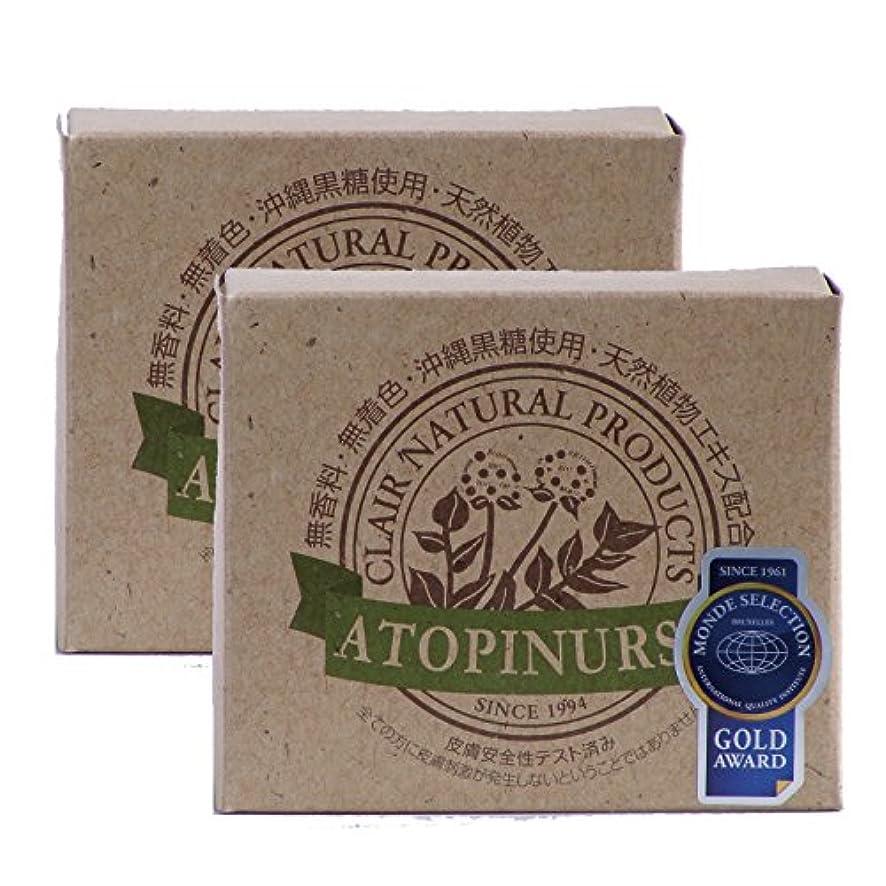 風が強い樹皮アスリートくれえる モンドセレクション3年連続金賞受賞 無添加固形石鹸 ANソープ2個セット
