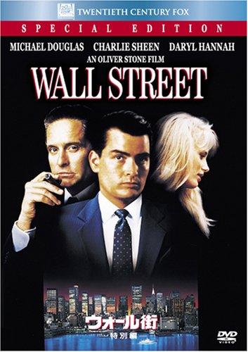 ウォール街 (特別編) (ベストヒット・セレクション) [DVD]の詳細を見る