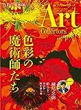 ARTcollectors'(アートコレクターズ) 2019年6月号