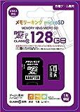 microSDXC (CLASS10) 『メモリーキングmicroSD (128GB) 』 -SWITCH- UHS-1対応
