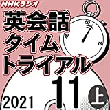 NHK 英会話タイムトライアル 2021年11月号 上
