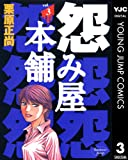 怨み屋本舗 3 (ヤングジャンプコミックスDIGITAL)