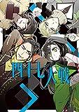 四十七大戦 (7) (アース・スター コミック)