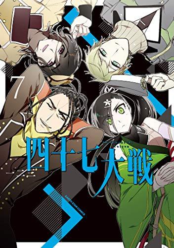 四十七大戦 (7) (アース・スターコミックス)