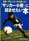 「サッカー小僧」に読ませたい本―日本一忙しいコーチが書いた!!