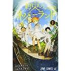 約束のネバーランド 1 (ジャンプコミックス)
